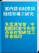 黨內提名制度與組織架構之研究