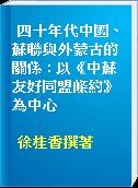 四十年代中國、蘇聯與外蒙古的關係 : 以《中蘇友好同盟條約》為中心