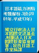 日本語能力測驗考題解析.3級(2001年.平成13年)