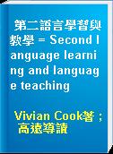 第二語言學習與教學 = Second language learning and language teaching