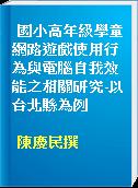 國小高年級學童網路遊戲使用行為與電腦自我效能之相關研究-以台北縣為例