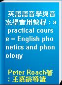 英語語音學與音系學實用教程 : a practical course = English phonetics and phonology