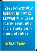 銀行授信客戶之風險評估 : 財務比率研究 = Credit risk evaluation : a study on financial ratios