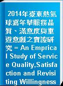 2014年臺東熱氣球嘉年華服務品質、滿意度與重遊意願之實證研究 = An Emprical Study of Service Quality,Satisfaction and Revisiting Willingness for 2014 Taitung Balloon Festival