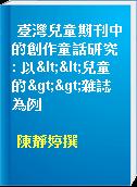 臺灣兒童期刊中的創作童話研究 : 以<<兒童的>>雜誌為例