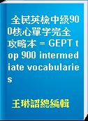 全民英檢中級900核心單字完全攻略本 = GEPT top 900 intermediate vocabularies