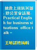 搶救上班族英語. 辦公室會話篇.  Practical English for business situations  office talk =