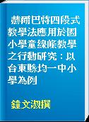 赫爾巴特四段式教學法應用於國小學童線條教學之行動研究 : 以台東縣均一中小學為例