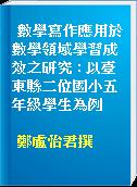數學寫作應用於數學領域學習成效之研究 : 以臺東縣二位國小五年級學生為例