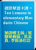 初級華語十課 = Ten Lessons in elementary Mandarin Chinese