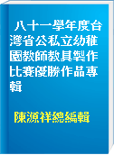 八十一學年度台灣省公私立幼稚園教師教具製作比賽優勝作品專輯