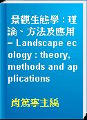 景觀生態學 : 理論、方法及應用 = Landscape ecology : theory, methods and applications