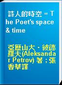 詩人的時空 = The Poet
