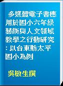 多媒體電子書應用於國小六年級藝術與人文領域教學之行動研究 : 以台東縣太平國小為例