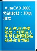 AutoCAD 2006 特訓教材 : 3D應用篇