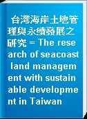 台灣海岸土地管理與永續發展之研究 = The research of seacoast land management with sustainable development in Taiwan