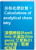 分析化學計算 = Calculations of analytical chemistry