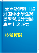 臺東縣推動「提升國中小學生英語學習成效實驗專案」之研究