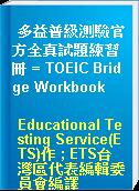 多益普級測驗官方全真試題練習冊 = TOEIC Bridge Workbook
