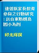 達悟族家長教育參與之行動研究 : 以台東縣朗島國小為例