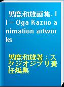 男鹿和雄画集. II = Oga Kazuo animation artworks