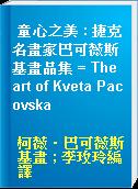 童心之美 : 捷克名畫家巴可薇斯基畫品集 = The art of Kveta Pacovska
