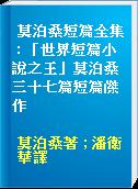 莫泊桑短篇全集 : 「世界短篇小說之王」莫泊桑三十七篇短篇傑作