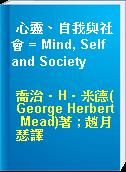 心靈、自我與社會 = Mind, Self and Society