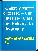 資訊式全國圖書分類目錄 = Computerized Classified National Bibliography