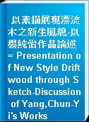 以素描展現漂流木之新生風貌-以楊純怡作品論述 = Presentation of New Style Driftwood through Sketch-Discussion of Yang,Chun-Yi