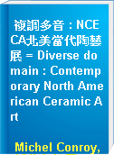 複調多音 : NCECA北美當代陶藝展 = Diverse domain : Contemporary North American Ceramic Art