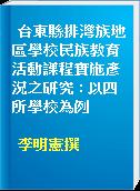 台東縣排灣族地區學校民族教育活動課程實施彥況之研究 : 以四所學校為例