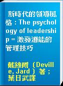 新時代的領導風格 : The psychology of leadership = 激發潛能的管理技巧