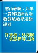 忠山春曉 : 九年一貫課程綜合活動領域教學活動設計