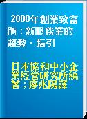 2000年創業致富術 : 新服務業的趨勢.指引