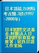 日本語能力測驗考古題.3級(1997~2000年)