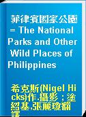菲律賓國家公園 = The National Parks and Other Wild Places of Philippines