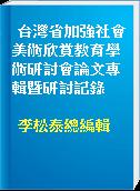 台灣省加強社會美術欣賞教育學術研討會論文專輯暨研討記錄