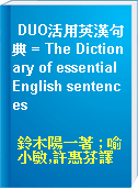 DUO活用英漢句典 = The Dictionary of essential English sentences