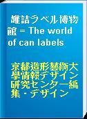 罐詰ラベル博物館 = The world of can labels