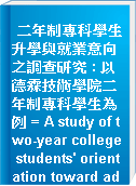二年制專科學生升學與就業意向之調查研究 : 以德霖技術學院二年制專科學生為例 = A study of two-year college students
