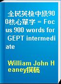 全民英檢中級900核心單字 = Focus 900 words for GEPT intermediate