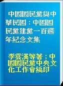 中國國民黨與中華民國 : 中國國民黨建黨一百週年紀念文集