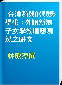 台灣新興的弱勢學生 : 外籍新娘子女學校適應現況之研究
