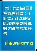 國土規劃前置作業辦理計畫 : 子計畫2-台灣都會區域範圍劃設準則之研究成果報告