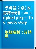 李商隱之戀( 四幕舞台劇) : an original play = The poet