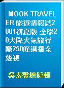 MOOK TRAVELER 旅遊情報誌2001初夏版 全球20大降火氣旅行團250條選擇全透視