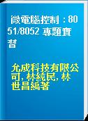 微電腦控制 : 8051/8052 專題實習