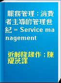 服務管理 : 消費者主導的管理世紀 = Service management