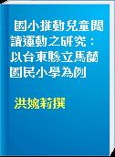 國小推動兒童閱讀運動之研究 : 以台東縣立馬蘭國民小學為例